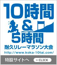 10時間(5時間)耐久リレーマラソンサイトへ