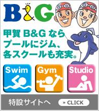 甲賀B&G海洋センターサイトへ
